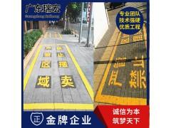 惠州龙门厂房热熔划线哪家质量好-广东瑞宏
