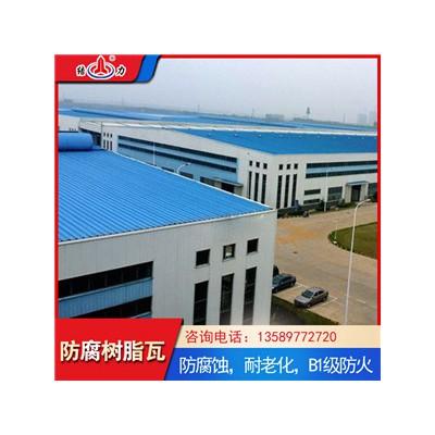 江苏泰州840梯形树脂瓦 asa树脂瓦 树脂防腐瓦耐低温