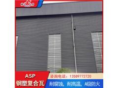 asp钢塑瓦 金属耐腐板 山东邹城复合树脂铁皮瓦耐酸碱腐蚀