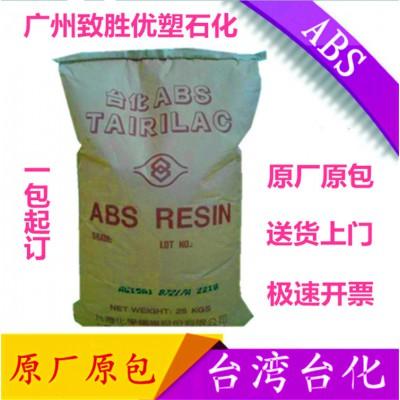 台湾台化ABS/ABS  AG15A1/ABS塑胶原料