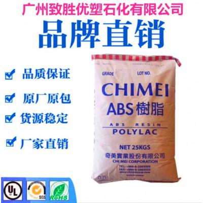 台湾奇美ABS/ABS PA-757/ABS塑胶原料