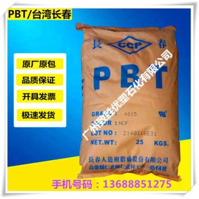 供应台湾长春PBT/PBT  4115/PBT台湾长春