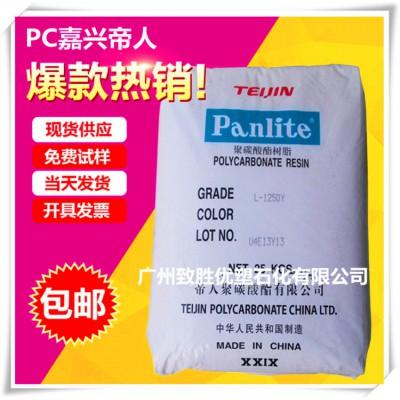 日本帝人PC/PC  L-1225Y/帝人PC塑胶原料