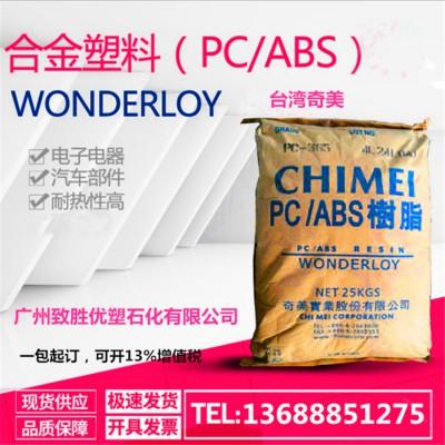 台湾奇美PC+ABS/HF-420/奇美PC合金塑胶原料