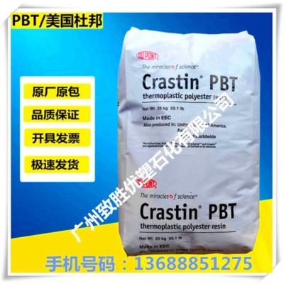 美国杜邦PBT /PBT SK603/玻璃纤维增强级PBT