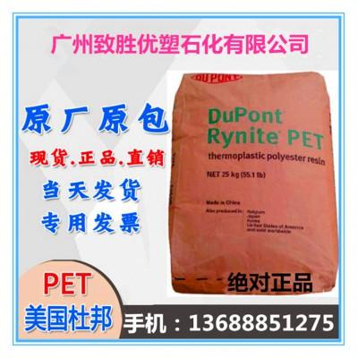美国杜邦PET /PET FR530/美国杜邦PET塑料