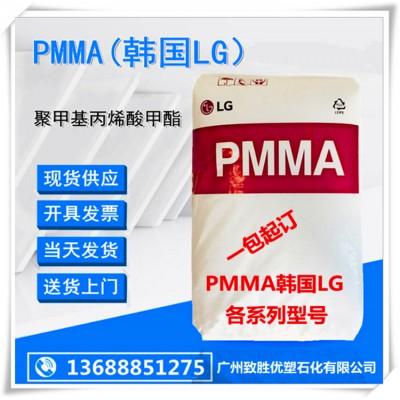 PMMA韩国LG /压克力粒PMMA/IF850塑料