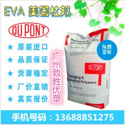 美国杜邦EVA/EVA 150/美国杜邦EVA塑料