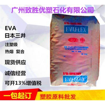 日本三井EVA/EVA 40W/日本三井化学EVA塑料