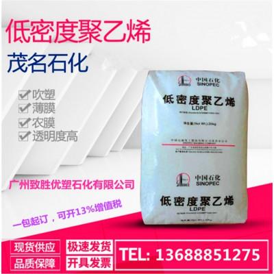 LDPE中石化茂名/2426H/茂名LDPE塑胶原料