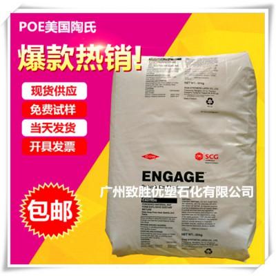 美国陶氏POE/POE DE4301/美国陶氏POE塑料