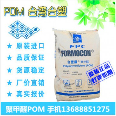 台湾台塑POM/POM  M90/POM塑胶原料