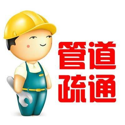 肇庆大旺高新区下水道疏通多少钱?