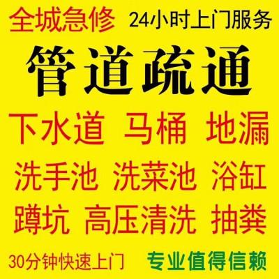肇庆大旺高新区疏通下水道 厕所 厨房 地漏 马桶
