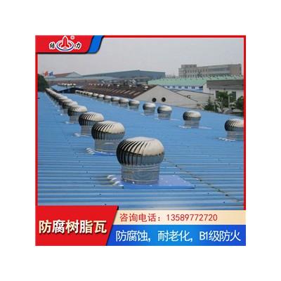 安徽芜湖合成树脂瓦 玻纤pvc瓦 树脂屋面瓦替代彩钢瓦