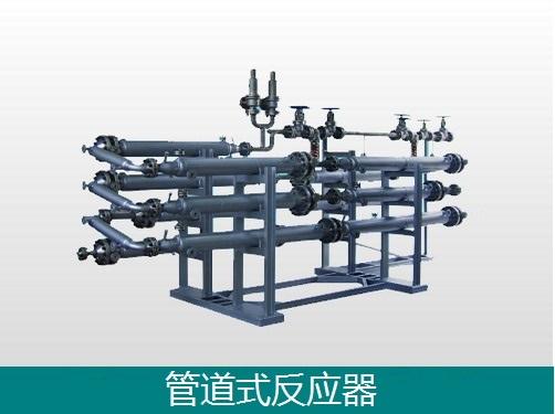 连续管道式反应器-东昊连续均相恒温管道反应器