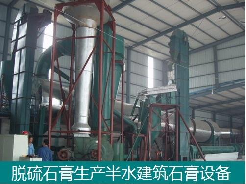 脱硫石膏煅烧设备-东昊脱硫石膏干燥煅烧设备-建筑石膏改性设备