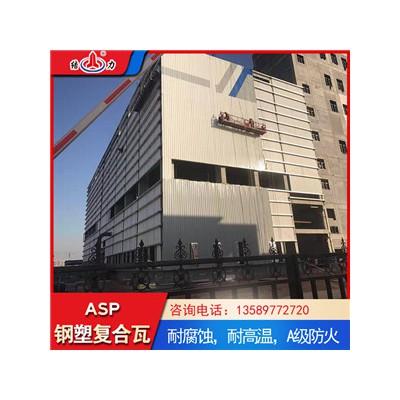 河南郑州asp耐腐板 覆膜防腐板 屋面金属瓦防火易安装