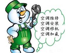 大旺空调维修,肇庆四会市空调清洗,肇庆高新区空调加雪种