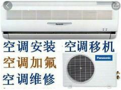 肇庆大旺空调清洗维修哪家专业,大旺空调维护加雪种