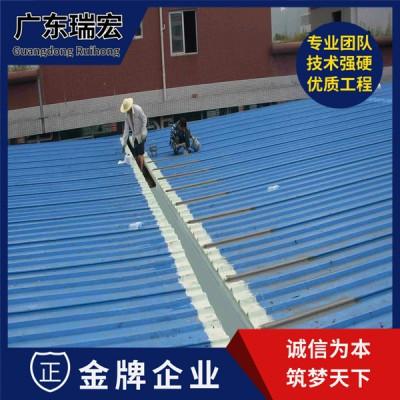 茂名市信宜钢结构厂房屋面防水补漏哪家好一广东瑞宏