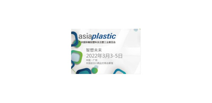 2022广州国际橡胶塑料及注塑工业展览会