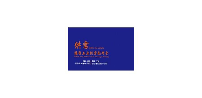2021年第15届深圳国际塑料橡胶工业展览会