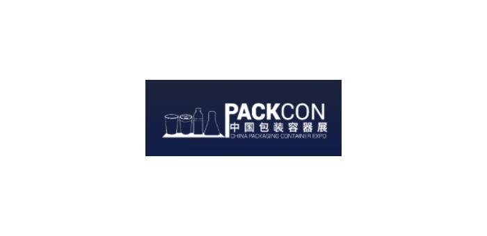 2021年中国包装容器展 PACKCON 2021