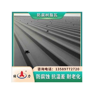 树脂合成厂房瓦 河南鹤壁防腐塑料瓦 树脂瓦轻钢房施工周期短