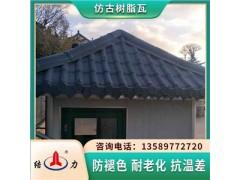 仿古树脂瓦 山西晋中树脂合成瓦 塑料屋面瓦高耐候
