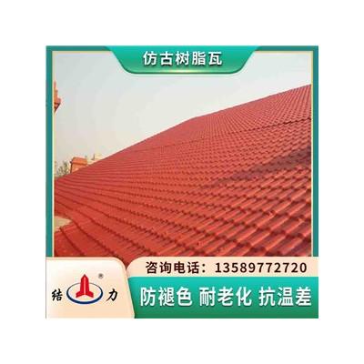 中式仿古瓦 安徽黄山复古树脂瓦 轻质树脂瓦耐酸碱腐蚀
